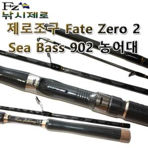 (낚시제로)제로조구 Fate Zero 2 Sea Bass 902 농어대