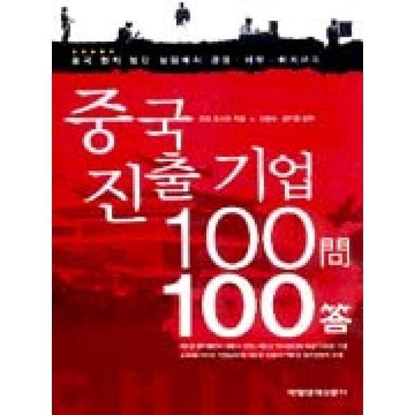 중국 진출 기업 100문 100답  매일경제신문사   곤도요시오