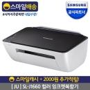 SL-J1660 잉크젯복합기 프린터 / 총판점 잉크포함 (SU)