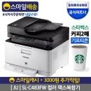 SL-C483FW 레이저복합기 / 스타벅스커피 2잔증정 (SU)