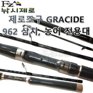 (낚시제로)제로조구 GRACIDE 962 삼치농어 전용루어대