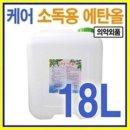 제조사랜덤 소독용 에탄올 18L/의료기구살균/소독제
