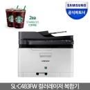 P..SL-C483FW (정품+토너포함) 컬러 레이저 팩스복합기