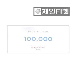 하얏트호텔상품권 서울.인천/더 테라스뷔페/10만원권