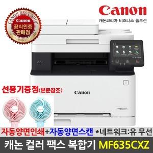선풍기증정 복합기 MF635CXZ 자동양면인쇄 스캔 an