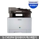 P..SL-C1453FW(정품+토너포함) 컬러 레이저팩스복합기