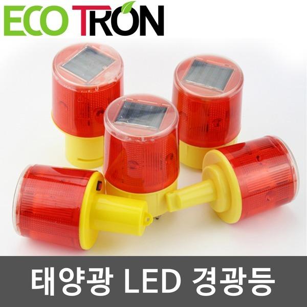 태양광 경광등 정원등 태양열 LED 점멸등 비상등
