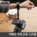 DSLR 미러리스 디카 SMJ 가죽 손목스트랩-다크브라운