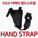 DSLR 카메라 스트랩 핸드그립 타입2 플레이트포함