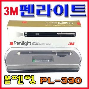 3M 펜라이트PL-330/진료용조명등/볼펜형/검진등/