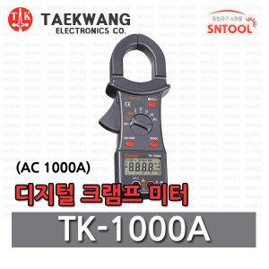 태광/TK-1000A/디지털클램프미터/대용량클램프/42mm