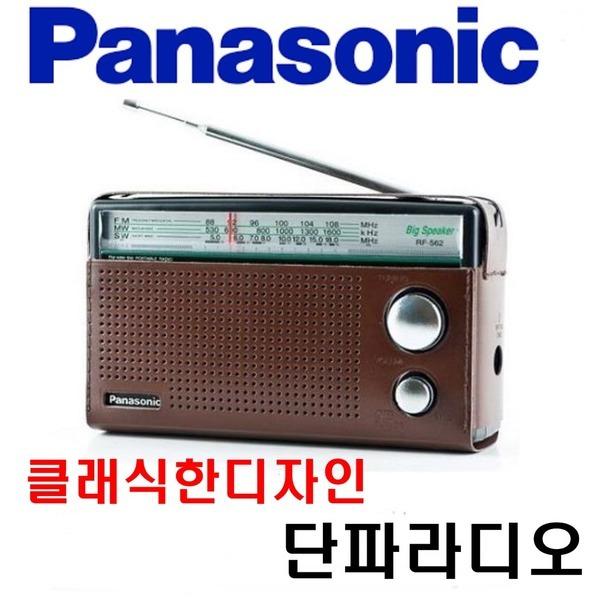 파나소닉 단파라디오/RF-562DD/단파 라디오/FM/AM/SW