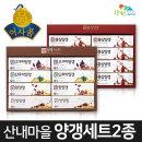 산내마을/양갱세트 2종/8개/팥/단호박/고구마/밤/홍삼