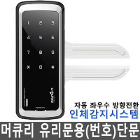 머큐리번호전용(단문)유리문 디지털도어락 강화유리용