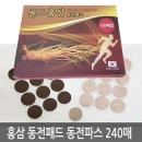 1+1 240매 골드홍삼 동전패드 동전패치 동전파스