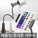 태블릿PC/스마트폰 자바라 거치대 핸드폰/휴대폰/블랙