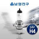 전조등 H4 24V 75/70W 순정형 자동차전구