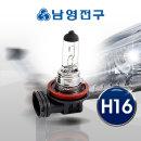 전조등 H16 12V 19W 순정형 자동차전구