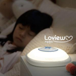 러뷰램프 국민 수유등 취침등 수면등 무드등 LED조명
