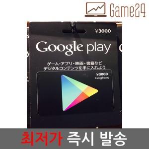 (즉시발송)일본 구글 기프트카드 3000엔