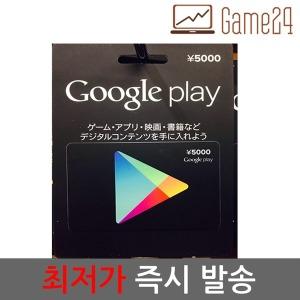 (즉시발송)일본 구글 기프트카드 5000엔