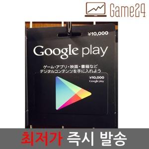 (즉시발송)일본 구글 기프트카드 10000엔