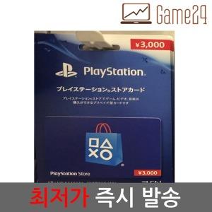 (즉시발송)소니 일본 PSN 기프트카드 3000엔
