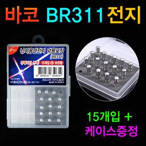 바코 BR311덕용전지 15개입/케이스 증정/케미 배터리