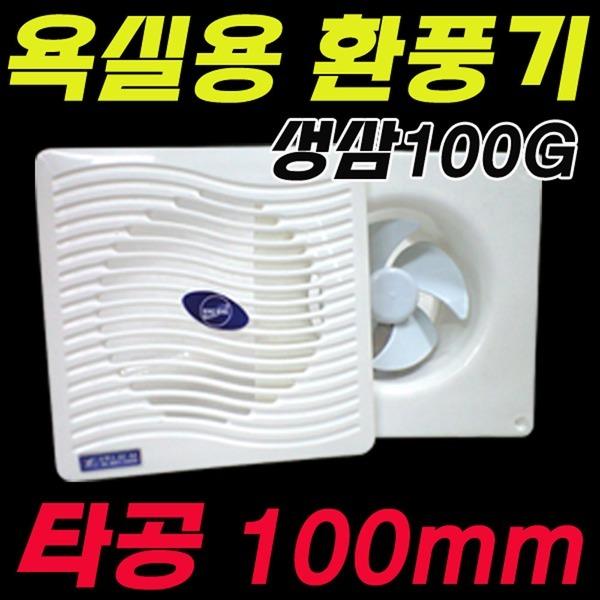 성삼/욕실용환풍기/사이즈160X160/타공100mm/100G/FAN