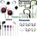 파나소닉 정품 귀걸이형 커널형 이어폰 핸즈프리 통화