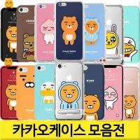 카카오 갤럭시S9 S8 S7 G6 V30 노트8 노트5 아이폰7 8