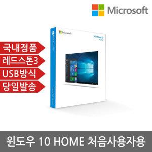 MS windows 10 home 처음사용자용/윈도우 10 FPP/IP