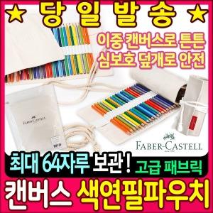 파버카스텔 색연필 64홀 롤 파우치/색연필파우치/필통