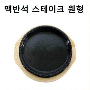맥반석스테이크판원형4호/콘치즈/장어판/부침개/파전