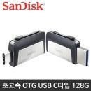 샌디스크 초고속 OTG 3.1 USB C타입 128G