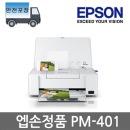 엡손정품 PM-401 포토프린터 당일출고 잉크포함