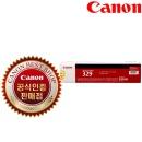 캐논 CRG-329M (빨강) 정품토너