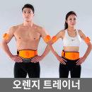 건강하고 날씬하게 EMS 다이어트 오렌지 트레이너