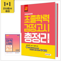 新초졸학력 검정고시 총정리 2018 최신기출 무료특강