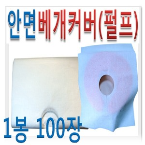 안면베개커버(소공포)100/위생방수지/일회용베개커버