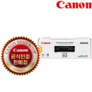 캐논 CRG-312 (검정) 정품토너