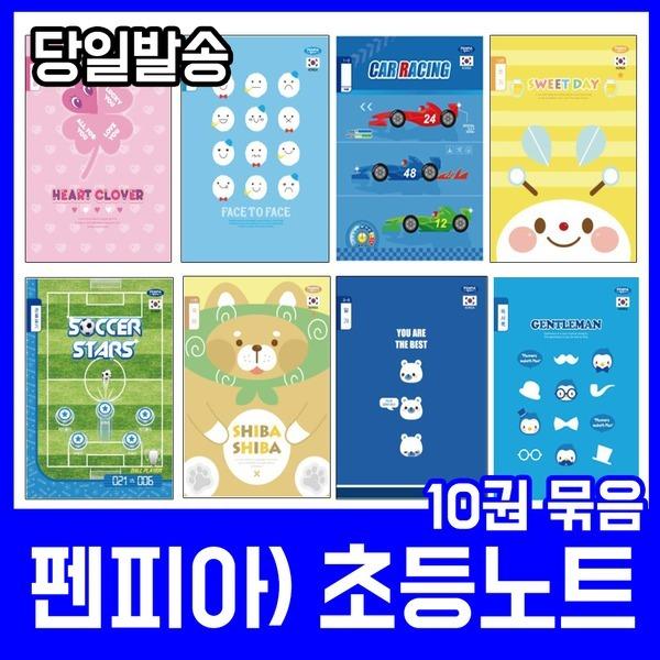 펜피아)초등노트/초등공책 10권 묶음판매