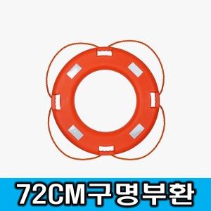 국산인증72cm 구명환 수상안전용품 해양안전용품