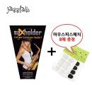 SAXHOLDER-색소홀더-섹소폰 어깨걸이 스트랩-섹소홀더