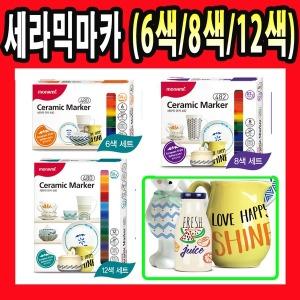 모나미 세라믹마카 도자기 접시 6색 8색 12색 마카 펜