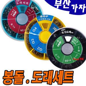 부산가자낚시-해동 봉돌세트 도래 친환경봉돌 수중찌