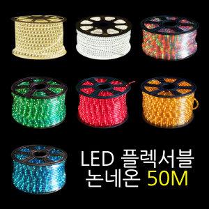 LED플렉시블/논네온50m/T5/네온사인/옥외/간접조명