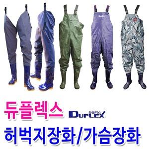듀플렉스 가슴장화 펭귄체스타/해루질/낚시/장화바지