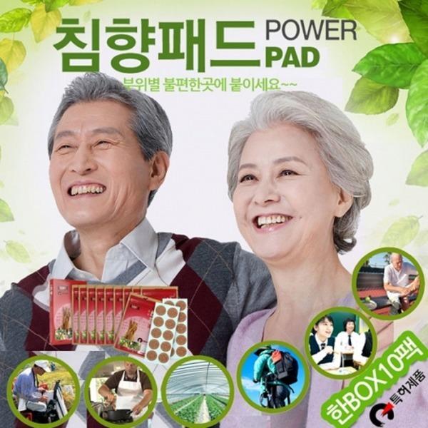 침향패드 효도선물한방패드 건강 침향패드10팩(200개)