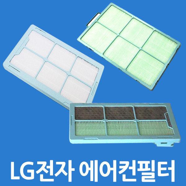 LG에어컨필터 헤파필터 엘지에어컨필터 에어컨용품